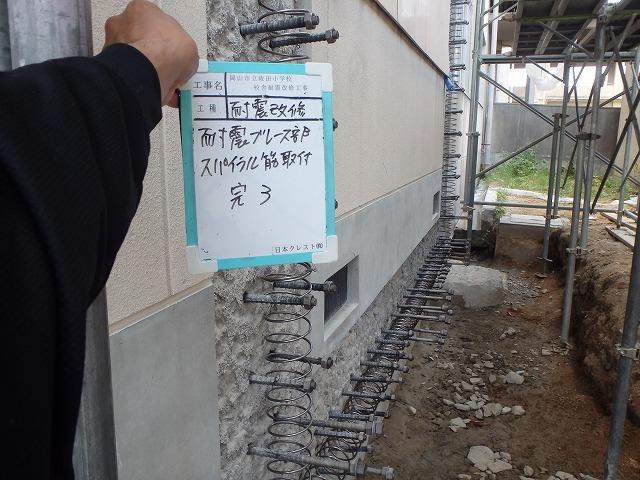 岡山市立政田小学校校舎耐震改修工事