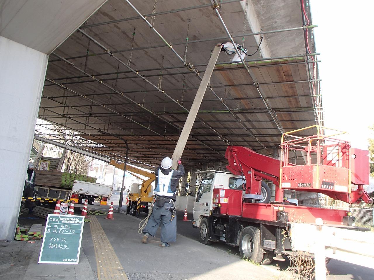 新永安橋(岡山側)橋梁補修補強工事